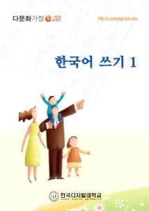 Tập viết Tiếng Hàn (Tập 1)