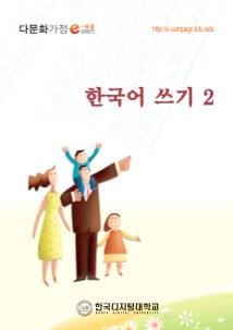 Tập viết Tiếng Hàn (Tập 2)