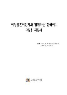 Tiếng Hàn có dấu viết (Phần 1)