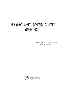Tiếng Hàn có dấu viết (Phần 2)