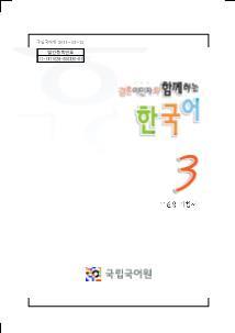 Tiếng Hàn có dấu viết (Phần 3)