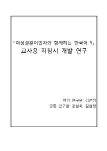 Tiếng Hàn có dấu viết (Phần 5)