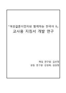 Tiếng Hàn có dấu viết (Phần 6)