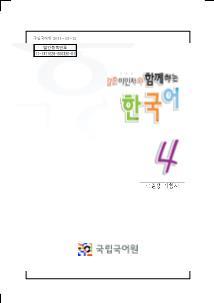 Tiếng Hàn có dấu