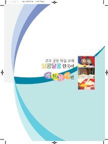 Tiếng Hàn trong gia đình
